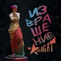 HAGAT-Извращение