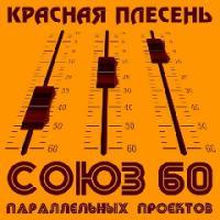 Красная плесень - Союз параллельных проектов 60 mp3