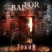 Balfor-Грани