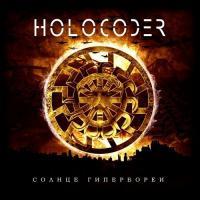 Holocoder-Солнце Гипербореи