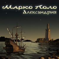 Марко Поло-Александрия