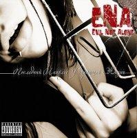 Evil Not Alone-Последний импульс умирающей жизни