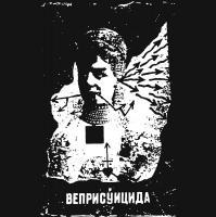 Veprisuicida-Blednozheleznaja Devstvennica (Re-release 2020)