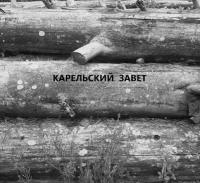 Hverge-Карельский Завет