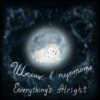 Шпиц в пустоте-Everything\'s Alright (Laura Shigihara cover)