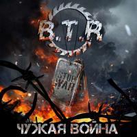 B.T.R-Чужая война