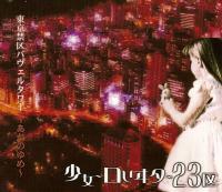 少女-ロリヰタ-23区 (Lolita23Q)-東京臨海アナスタシア.~あおのゆめ~ (Tokyo Kinku Baveltower ~Aka no Yume~)