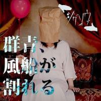 ジグソウ (Jigsaw)-群青、風船が割れる (Gunjou, Fuusen Ga Wareru)