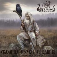 Vegvisir-Сказания Времён Ушедших