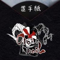 Chain×maiL-置手紙 (Okitegami)