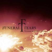 Funeral Tears-Разливая по венам усталость...