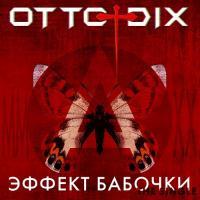 Otto Dix-Эффект Бабочки
