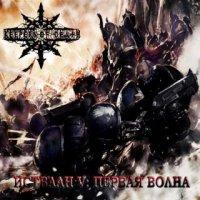 Keepers of Death-Истваан V: Первая Волна