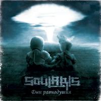Soularis-Дни Равнодушия