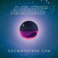 Альянс - Космические Сны mp3