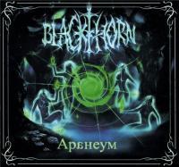 Blackthorn-Аранеум