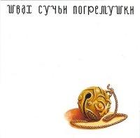 Швах-Сучьи Погремушки