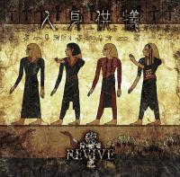 Revive-人身供犠 (Jinshin Kyougi)