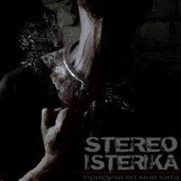 Stereo Isterika-Приручи Во Мне Кита