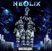 NeoliX-Наследие