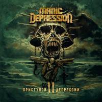 Manic Depression-11 Приступов Депрессии