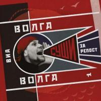 ВИА «Волга-Волга»-Суши за репост