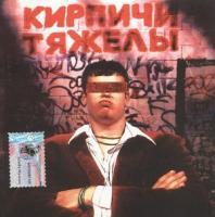 Кирпичи-Кирпичи Тяжелы