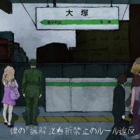 Dezert-僕の「誤解」と右折禁止のルール違反 (Boku No「Gokai」To Usetsu Kinshi No RULE Ihan)