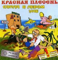 Красная Плесень - Сопля В Левом Ухе (Re-issue 2007) mp3