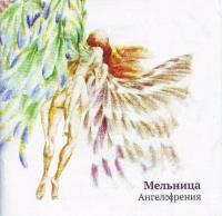 Мельница-Ангелофрения