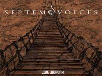 Septem Voices-Две Дороги