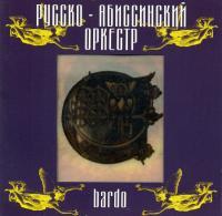 Русско-Абиссинский Оркестр-Bardo