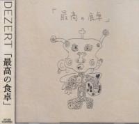 Dezert-「最高の食卓」(Saikou No Shokutaku) (Regular Edition)