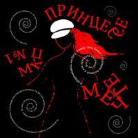 МКП №1 (Мясокомбинат имени Путина №1) - Принцессе Мечте mp3