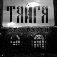 Тайга-Без Вести
