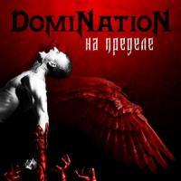 Domination-На пределе