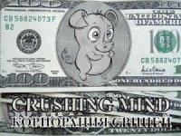 Crushing Mind-Корпорация Свиней