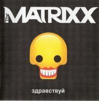 The MatriXX-Здравствуй