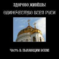Здорово Живёшь!-Одиночество Всея Руси. Часть II: Пылающим Всем!