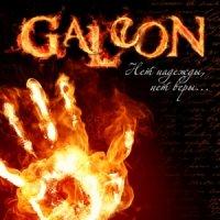 Galeon-Нет Надежды, Нет Веры...