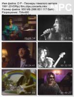 Deep Purple-Пионеры тяжелого метала. Deep Purple - Heavy Metal Pioneers (DVDRip)