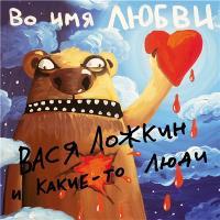 Вася Ложкин и какие-то люди-Во имя любви