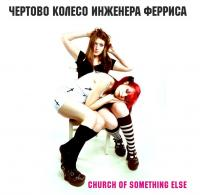 Чёртово Колесо Инженера Ферриса-Church Of Something Else