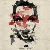 Maio-Откуда Эта Злость