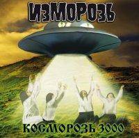 Изморозь-Косморозь 3000