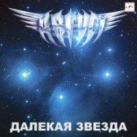 Август-Далекая Звезда