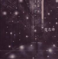 Lareine-雪恋詩 (Setsurenka)