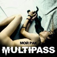 Multipass-Мой Рак