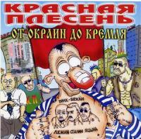 Красная Плесень-От Окраин До Кремля