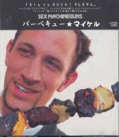 Sex Machineguns-Barbe-Q★マイケル (Barbe-Q★Michael)